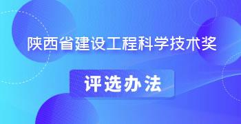 陕西省建设工程科学技术奖评选办法