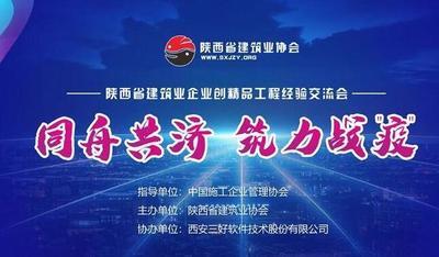 2020年陕西省建筑业企业创精品工程经验交流会