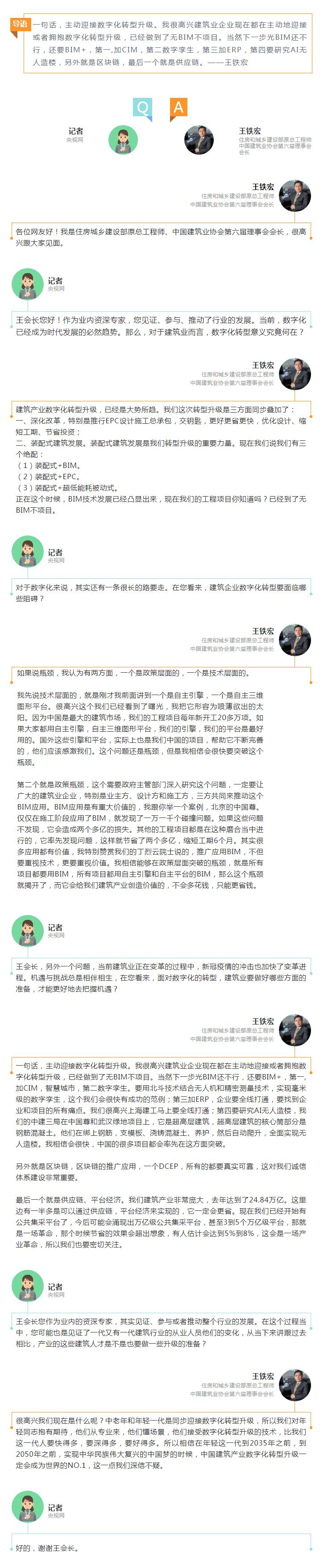 数字建筑会客厅 _ 王铁宏:建筑企业应主动迎接数字化转型升级.png